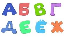 про буквы